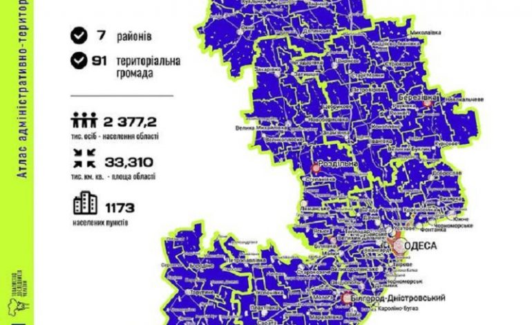Громады Одесской области изобразили на Атласе админтерустройства Украины