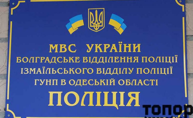 Три руководителя и семь полицейских Болградского отделения полиции получили взыскания