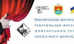 Болград приглашает на театральную неделю
