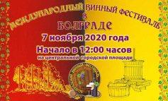 Международный фестиваль «Bolgrad Wine Fest 2020» пройдет на отдельных локациях