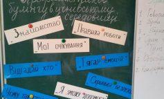 В Арцизской громаде определяли уровни насилия в семье и в школьной среде
