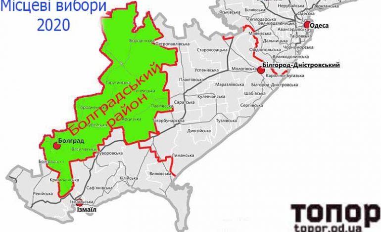 Депутатами Болградского райсовета стали представители пяти партий