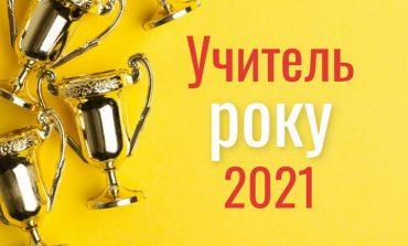 В Тарутинском районе назвали призеров зонального тура «Учитель года – 2021»
