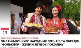 Областной центр болгарской культуры в Болграде объявил конкурс