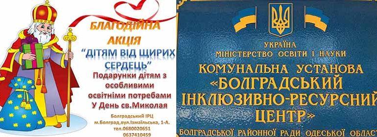 В Болграде всем желающим предлагают стать чудотворцами