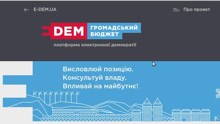 В Белгороде-Днестровском подано  11 проектов общественного бюджета
