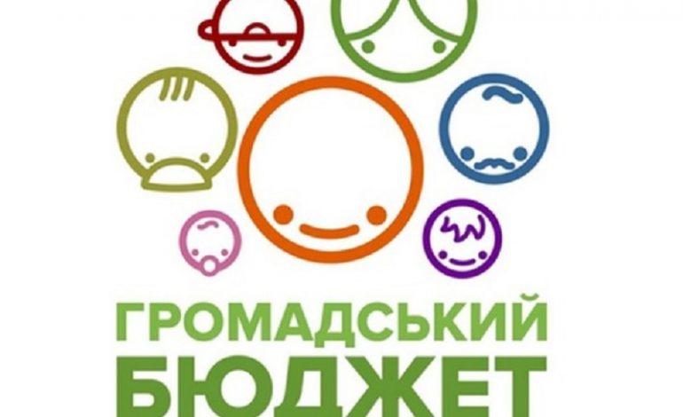 В Белгороде-Днестровском стартует Общественный бюджет