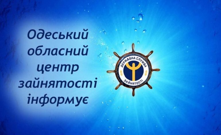 В Одесской области за период карантина количество безработных увеличилось почти в два раза