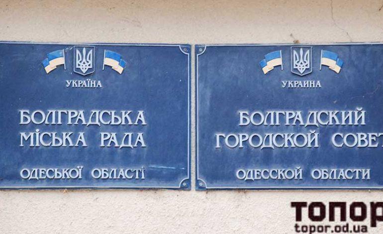 Стали известны официальные результаты выборов депутатов Болградского горсовета