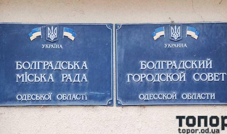 В Болграде планируют просить руководство страны отменить карантин выходного дня
