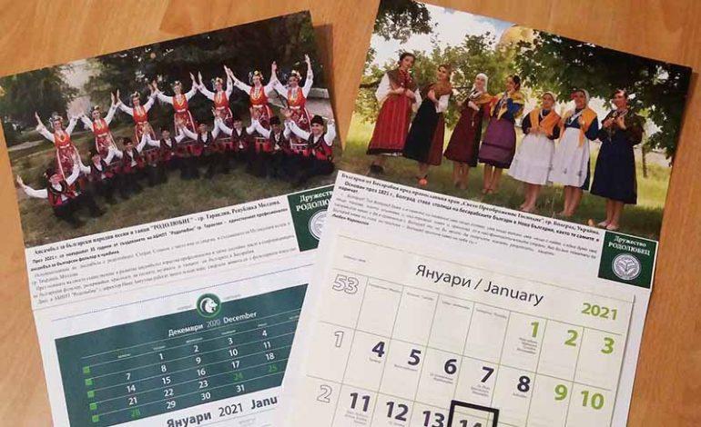 К 200-летию Болграда в Болгарии издадут календарь