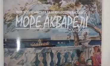 """Работы арцизских художников экспонируются на международной выставке """"Море акварели"""""""