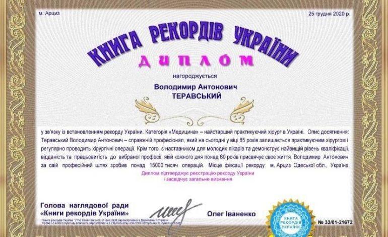Врач из Арциза вошел в Книгу рекордов как самый старший практикующий хирург Украины