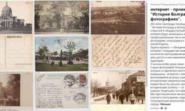 В Болграде собирают исторические фотографии города