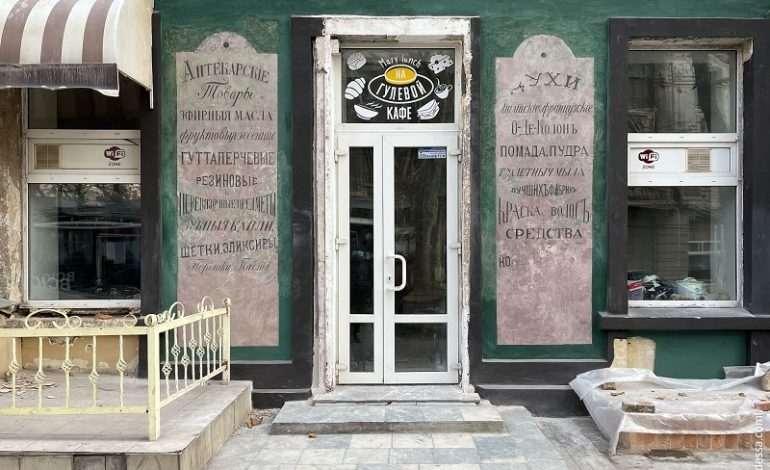 Работы по реставрации старинных вывесок в Одессе приостановили на зиму (фото)