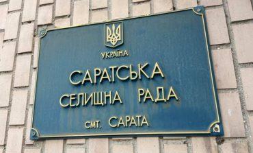 В Сарате поселковый совет собирают на внеочередную сессию из-за агрессии России