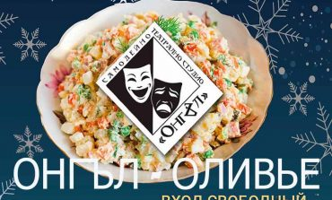 В Болграде всех приглашают на новогодний спектакль