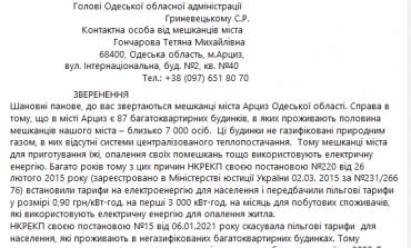 Жители Арциза просят пересмотреть тарифы на электроэнергию