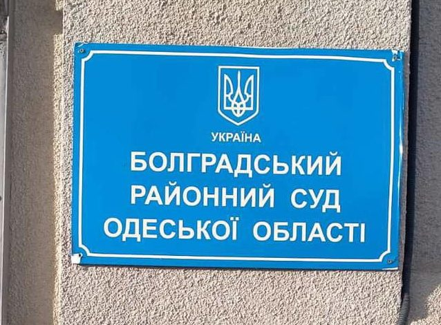 Болградский район: задержанному на взятке главе Теплицкой ОТГ суд разрешил работать