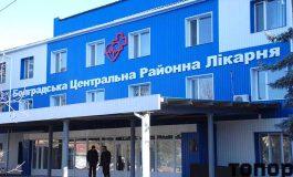 Болградской ЦРБ не хватает средств на оплату коммунальных услуг