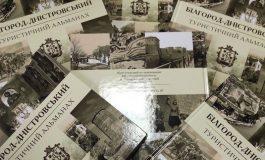 «Туристический альманах» вам предложат  в  Белгороде-Днестровском