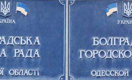 Болградский горсовет принял на свой баланс объекты населенных пунктов