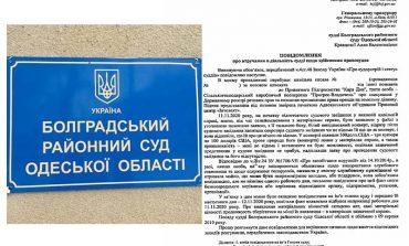 В Болграде пытались подкупить судью