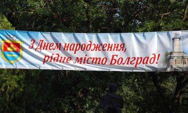 200-летие Болграда вошло в список памятных дат и юбилеев Украины