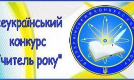 Три учителя из Болграда борются за звание «Учитель года»