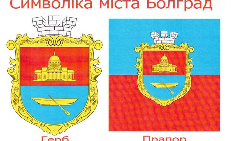 В Болграде намерены создать гимн города