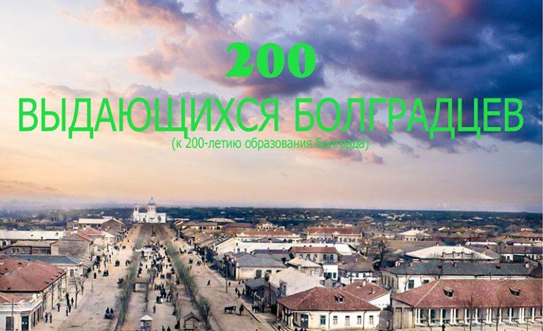 200 выдающихся болградцев: в Болграде готовят книгу о выдающихся жителях города