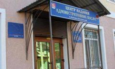 Где разместят Белгород-Днестровский Центр предоставления админуслуг в связи с аварийным зданием