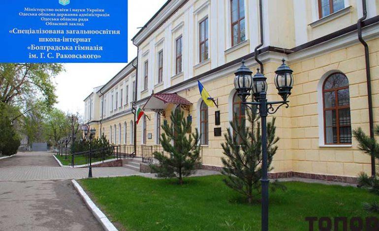 Депутаты облсовета не назначили директора Болградской гимназии
