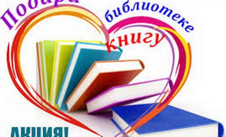 Жителям Арцизской громады предлагают дарить друг другу книги