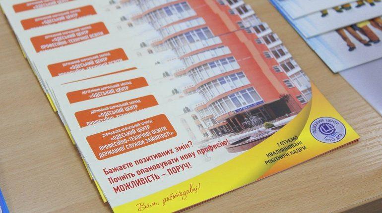 В Одесском центре профессионально-технического образования за 10 лет обучили более 55 тысяч безработных