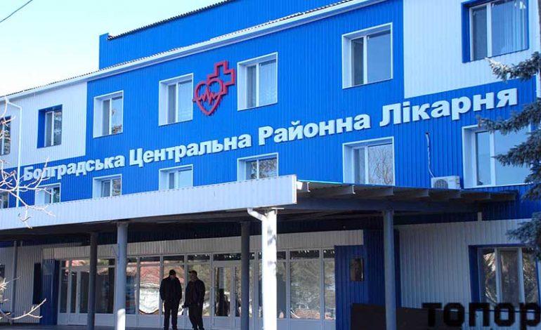Болградская ЦРБ в два раза расширит перечень услуг