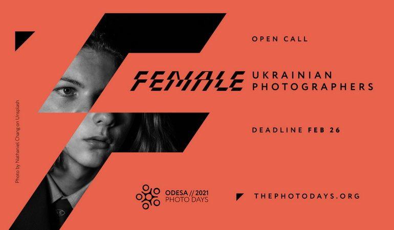 Одесский фотофестиваль заканчивает принимать заявки