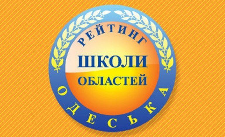 Школы Арцизской и Белгород-Днестровской громад вошли в десятку лучших в Одесской области по результатам ВНО-2020