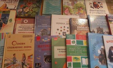 Школы Арцизской громады получат дополнительные новые учебники