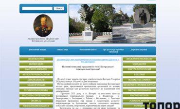 В Болграде объявили сбор средств на празднование юбилея