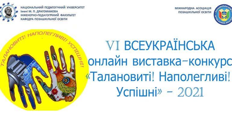 Юные таланты из Болградской громады стали призерами всеукраинского конкурса