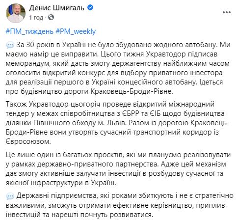 В Украине построят первый автобан
