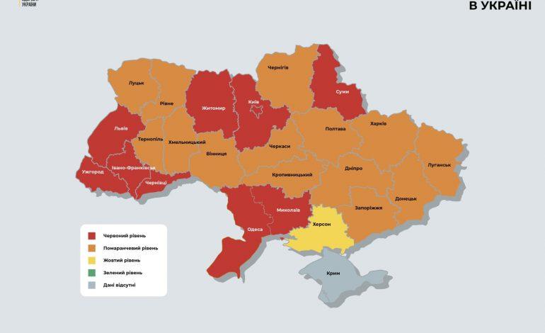 «Красная зона» остается в 10 регионах. Что в Одесской области?