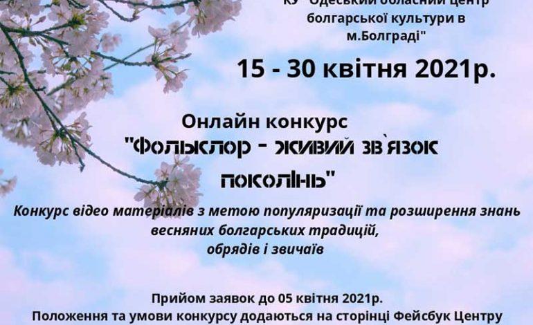 В Болграде объявили конкурс болгарских национальных праздников