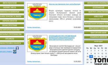 В Болграде официально объявили о проведении творческих конкурсов к 200-летию города