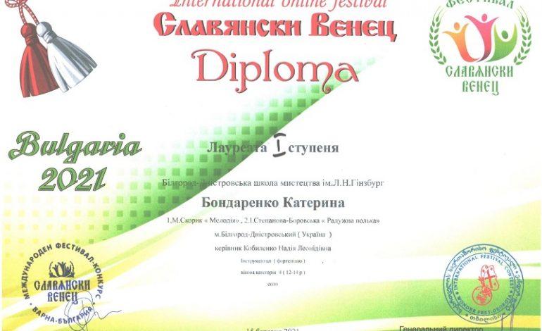 Ученица Белгород-Днестровской школы искусств стала первой в двух международных конкурсах