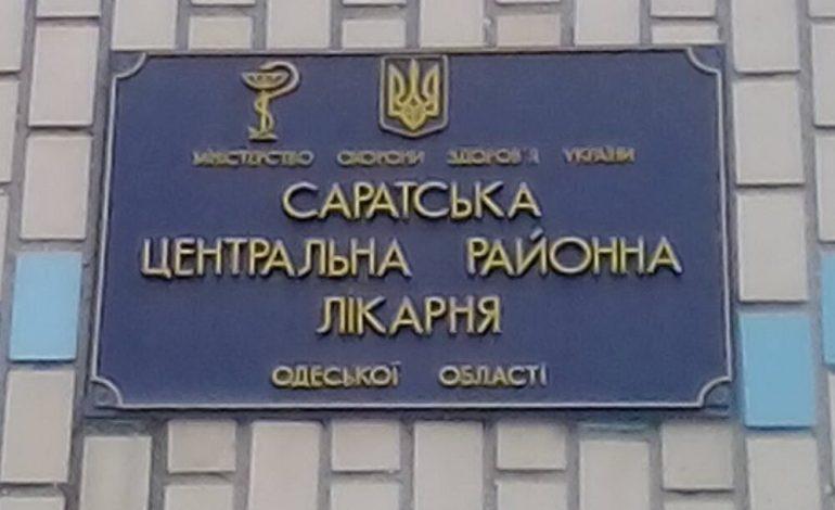 В Саратской центральной больнице компания депутата поселкового совета отремонтирует туалеты