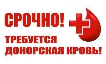 Житель Болграда срочно нуждается в донорской крови