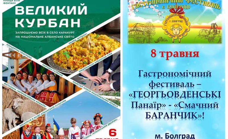 Отдых на майские: в Болградском районе пройдут два фестиваля