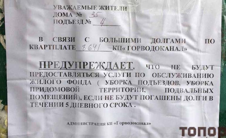 В Болграде коммунальщики борются с неплательщиками, наказывая всех жильцов
